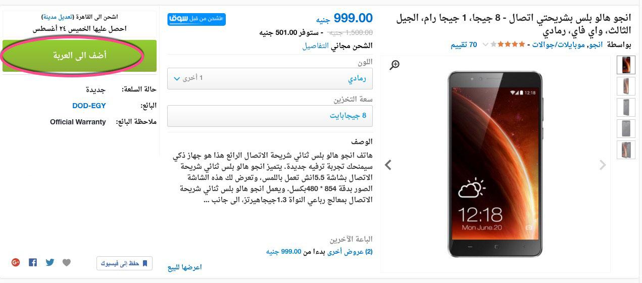 تعلم كيفية الشراء من موقع سوق كوم بأسهل طريقة بالصور بالفيزا بدون فيزا و بالتقسيط