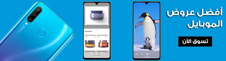 أفضل عروض وأسعار الموبايل والتليفونات المحمولة على موقع سوق دوت كوم من خلال موقع نشترى دوت كوم