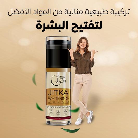 كريم جتيكا - Jtika لتفتيح لون البشرة والأماكن الداكنة