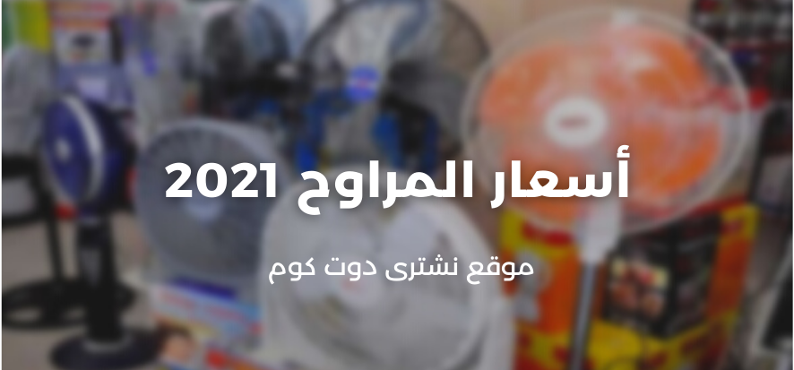 أسعار المراوح 2021 - موقع نشترى دوت كوم
