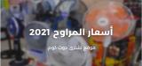 أسعار المراوح فى السوق فى مصر صيف 2021 على موقع نشترى دوت كوم