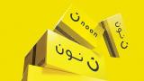 كوبون خصم نون مصر ( BOM158 )افضل كوبون خصم لموقع نون على نشترى دوت كوم